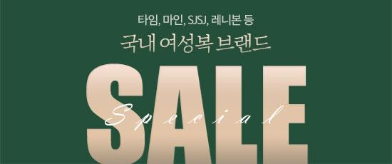 [기획전] 국내여성복 브랜드 스페셜 세일